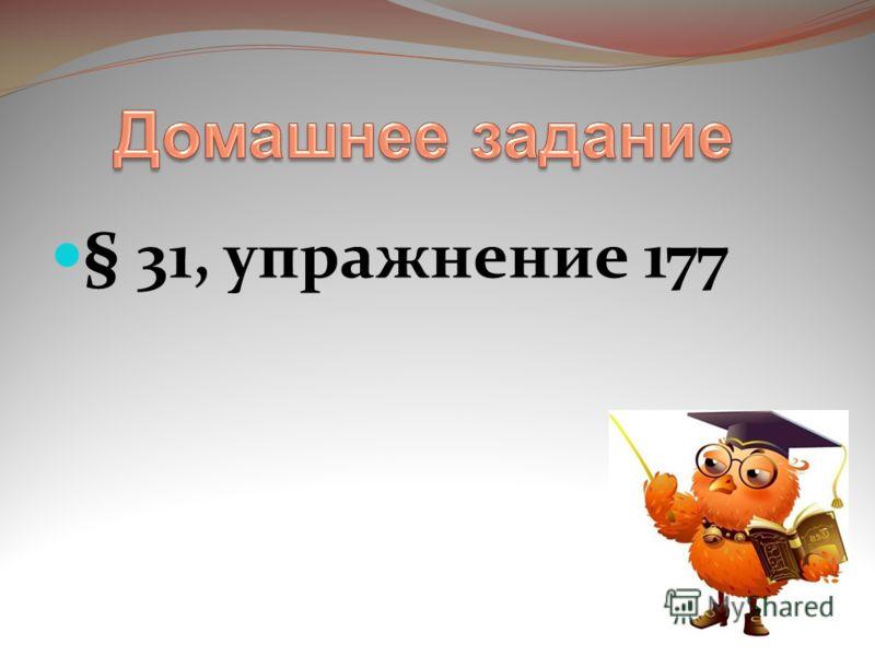 § 31, упражнение 177