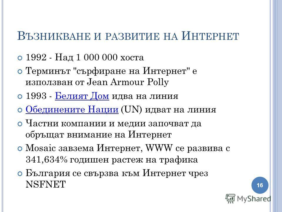 В ЪЗНИКВАНЕ И РАЗВИТИЕ НА И НТЕРНЕТ 1992 - Над 1 000 000 хоста Терминът