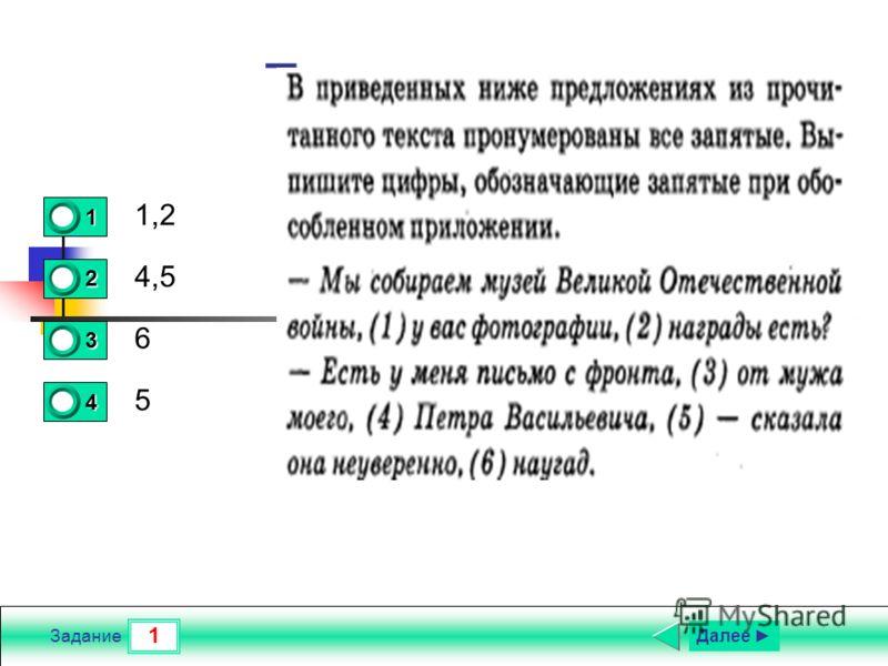 1 Задание Текст задания 1,2 4,5 6 5 Далее 1 0 2 0 3 0 4 0