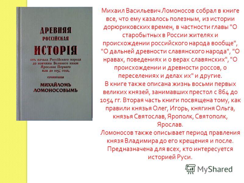 Михаил Васильевич Ломоносов собрал в книге все, что ему казалось полезным, из истории дорюриковских времен, в частности главы
