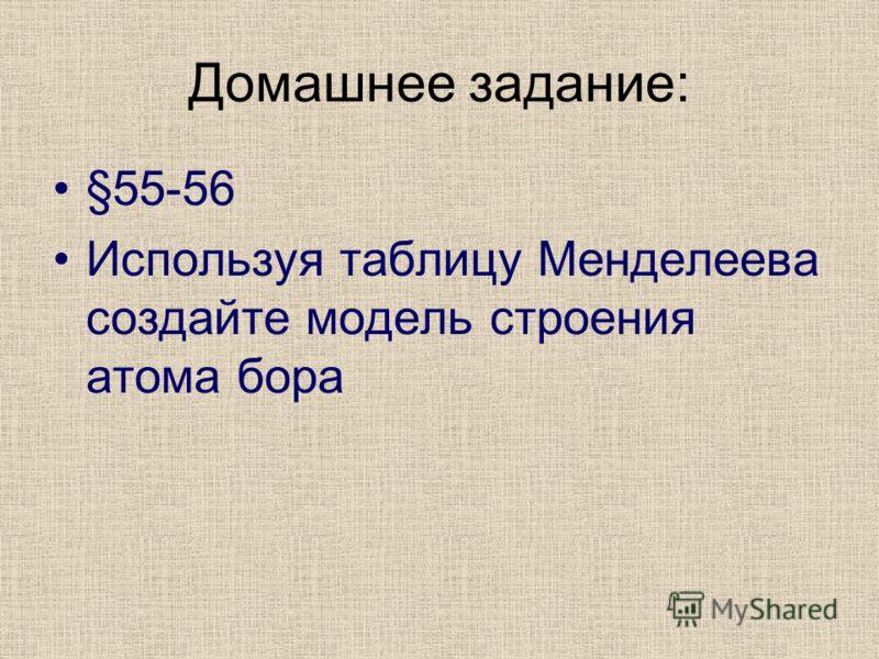 Домашнее задание: §55-56 Используя таблицу Менделеева создайте модель строения атома бора