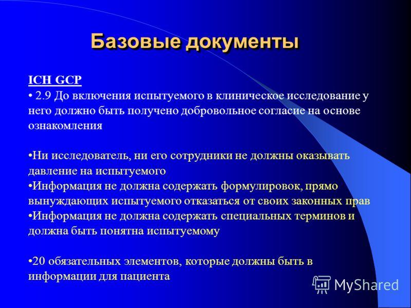 Базовые документы Хельсинкская Декларация (B. BASIC PRINCIPLES FOR ALL MEDICAL RESEARCH) Добровольное информированное согласие Предпочтительно в письменной форме Если согласие не может быть получено в письменной форме, должно быть соответствующим обр