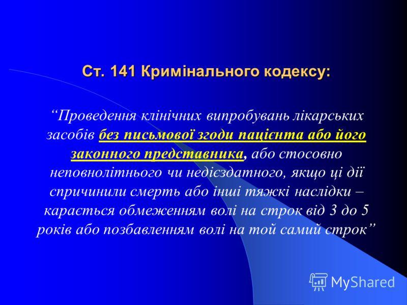 Базові документи та законодавче регулювання З А К О Н УК Р А Ї Н И. Основи законодавства України про охорону здоров'я. Стаття 45. Медико-біологічні експерименти на людях Застосування медико-біологічних експериментів на людях допускається із суспільно