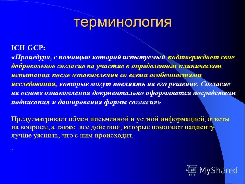 Базові документи та законодавче регулювання Кримінальний кодекс України Ст.145. Незаконне розголошення лікарської таємниці. Умисне розголошення лікарської таємниці особою, якій вона стала відома у звязку з виконанням професійних чи службових обовязкі