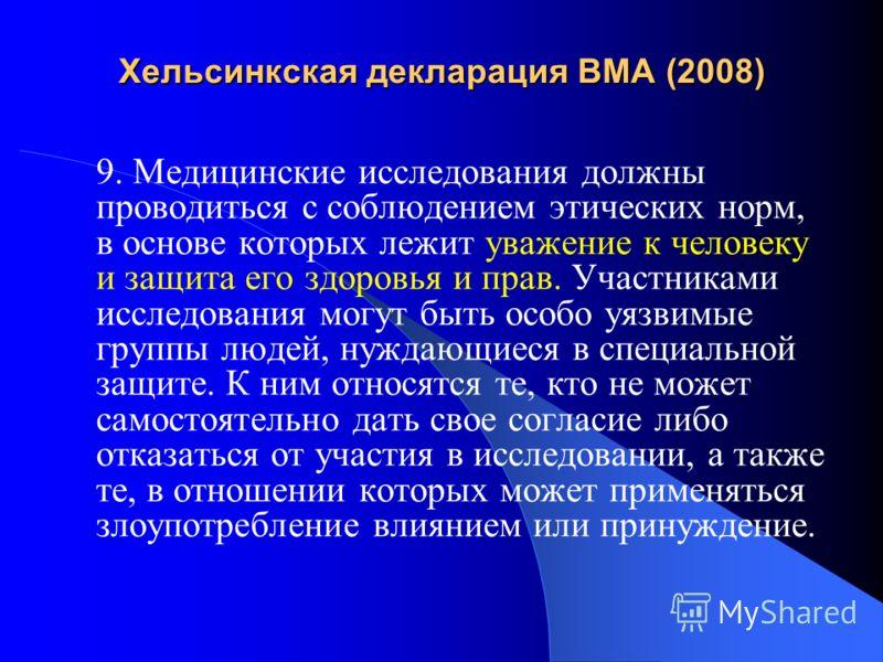 Хельсинкская декларация ВМА (2008) «В медицинских исследованиях с участием людей в качестве субъектов забота о благополучии конкретного участника должна превалировать над всеми другими интересами»