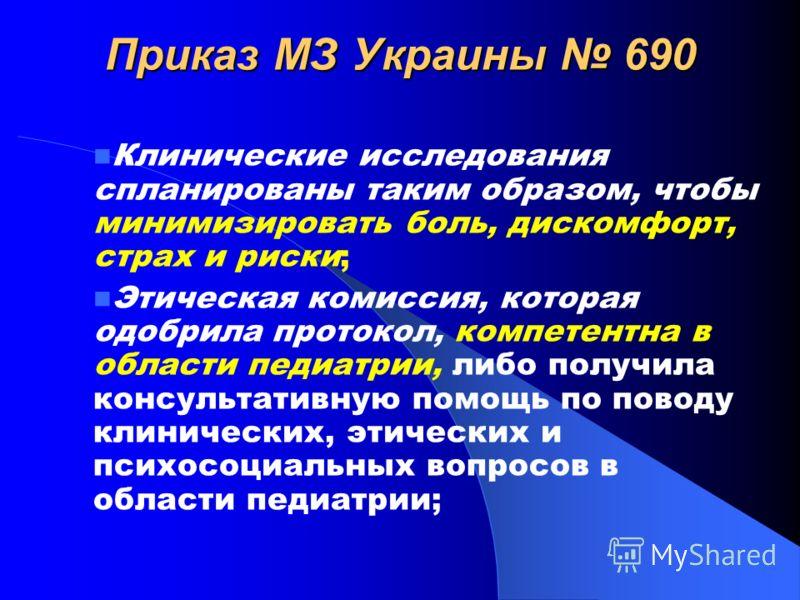 Приказ МЗ Украины 690 Дополнительно к другим ограничениям клиническое исследование с участием несовершеннолетних может проводиться только, если : получают информированное согласие обоих родителей или законного представителя ; малолетним и несовершенн