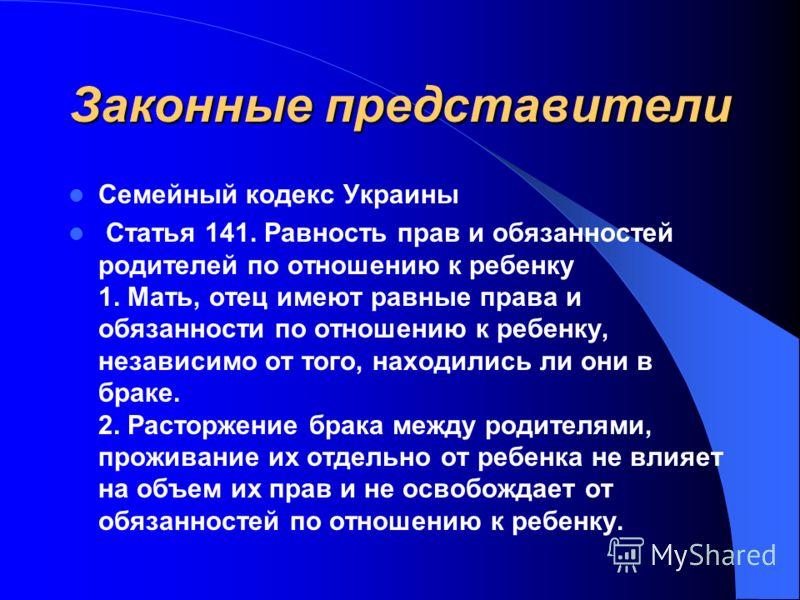 Приказ МЗ Украины 690 Если в клиническое исследование привлекаются лица, на участие которых обязательно необходимо согласие их законного представителя (например, малолетние или несовершеннолетние, недееспособные лица), эти лица информируются в предел
