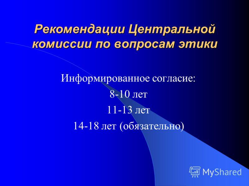 Законные представители Семейный кодекс Украины Статья 141. Равность прав и обязанностей родителей по отношению к ребенку 1. Мать, отец имеют равные права и обязанности по отношению к ребенку, независимо от того, находились ли они в браке. 2. Расторже