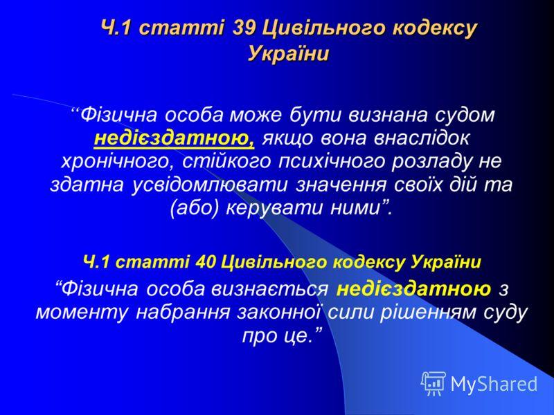 Ст. 30 Цивільного кодексу України Цивільну дієздатність має фізична особа, яка усвідомлює значення своїх дій та може керувати ними. Цивільною дієздатністю фізичної особи є її здатність своїми діями набувати для себе цивільних прав і самостійно їх зді