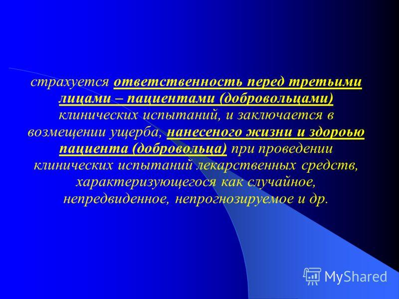 Статья 8. Закона Украины О лекарственных средствах «Заказчик клинических исследований лекарственного средства обязан перед началом клинических исследований заключить договор о страховании жизни и здоровья пациента (добровольца) в порядке, предусмотре