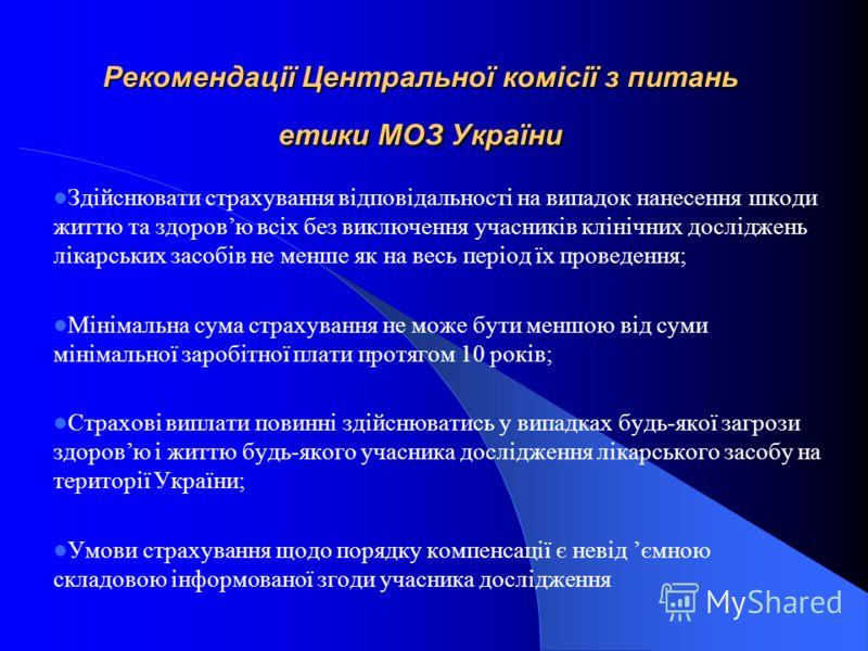 Наказ МОЗ України від 23.09.2009 690 При виникненні будь-якої побічної реакції, що може розцінюватися як страховий випадок, відповідальний дослідник має невідкладно, але не пізніше ніж протягом 2 днів, інформувати про це спонсора (КДО). Спонсор (КДО)