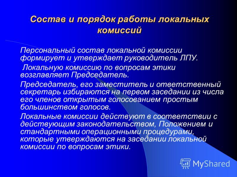 Приказ МЗ Украины от 23.09.2009 690: В состав локальных комиссий по вопросам этики должны входить, по крайней мере, 5 членов (в том числе, по крайней мере, 1 член, не являющийся научным сотрудником; по крайней мере, 1 член, не являющийся сотрудником