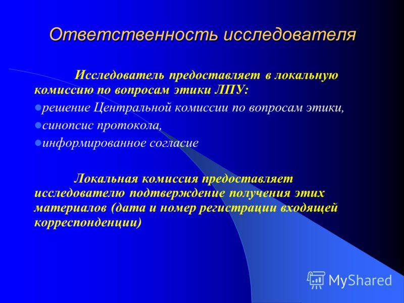 Приказ МЗ Украины от 23.09.2009 690: Стандартные операционные процедуры локальных комиссий по вопросам этики включают: порядок определения состава локальной комиссии по вопросам этики; порядок планирования и проведения заседаний, информирования члено