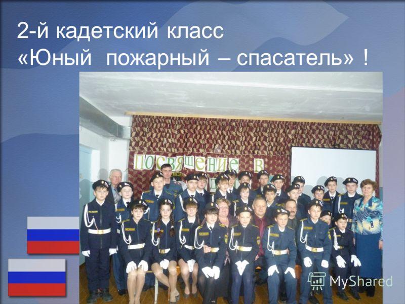 2-й кадетский класс «Юный пожарный – спасатель» !