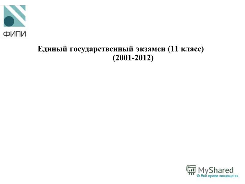 Единый государственный экзамен (11 класс) (2001-2012)