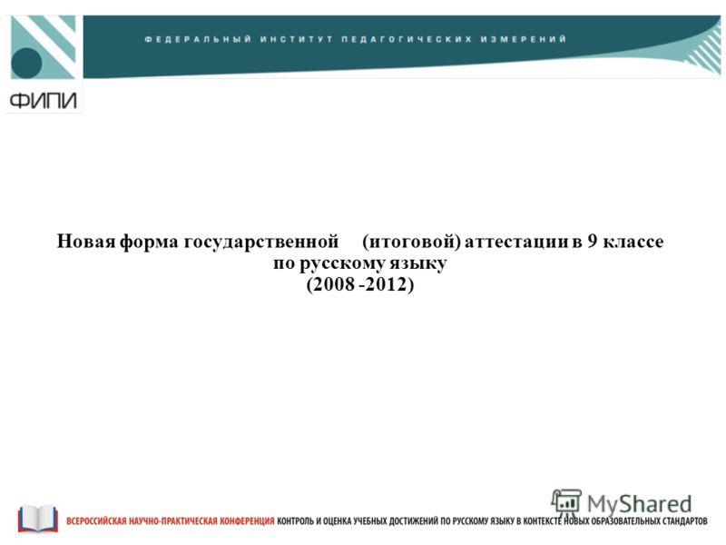 Новая форма государственной (итоговой) аттестации в 9 классе по русскому языку (2008 -2012)