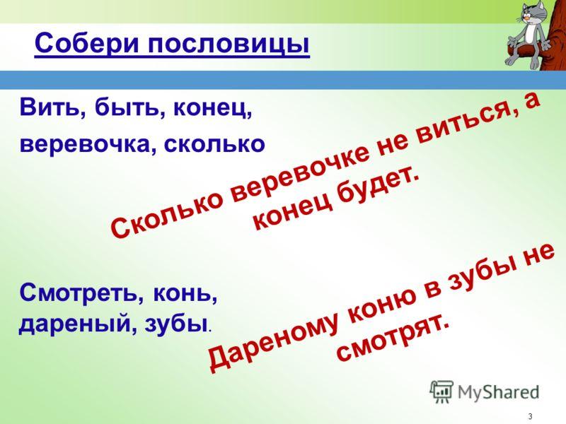 Игра «Выбывание слов» Гонит, ловили, кричит, выбросил, нагревает, встречает Ловили- единственный глагол мн.ч Выбросил- единственный глагол прошедшего времени Нагревает- глагол с приставкой Встречает – глагол 1 спряжения Гонит- глагол-исключение 2