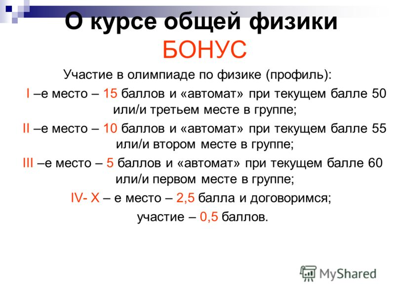 О курсе общей физики БОНУС Участие в олимпиаде по физике (профиль): I –е место – 15 баллов и «автомат» при текущем балле 50 или/и третьем месте в группе; II –е место – 10 баллов и «автомат» при текущем балле 55 или/и втором месте в группе; III –е мес