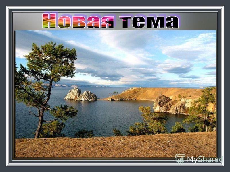 Индийский Чёрное Енисей Байкал океан море река озеро