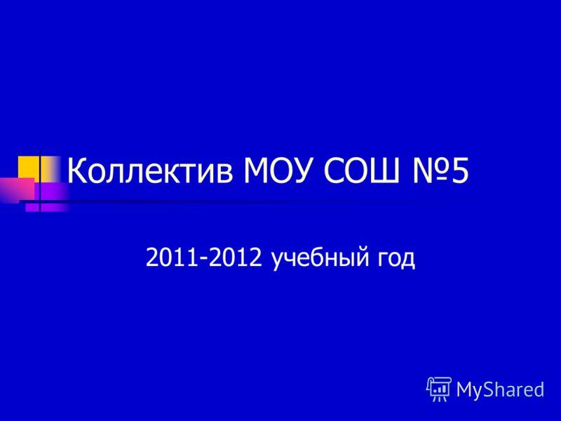 Коллектив МОУ СОШ 5 2011-2012 учебный год