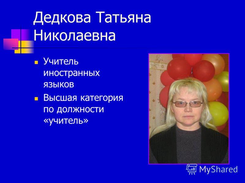 Дедкова Татьяна Николаевна Учитель иностранных языков Высшая категория по должности «учитель»