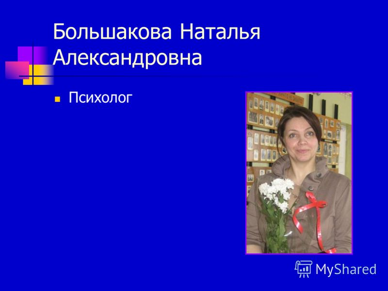 Большакова Наталья Александровна Психолог