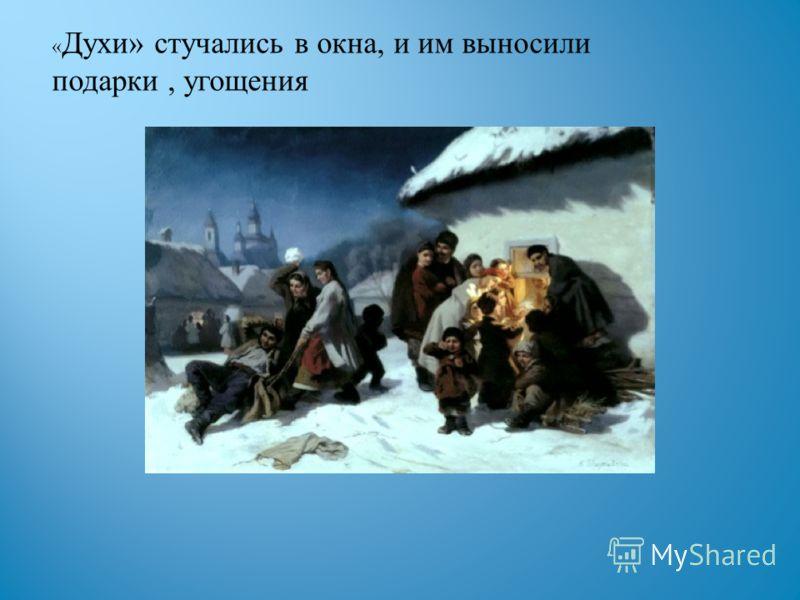 « Духи » стучались в окна, и им выносили подарки, угощения