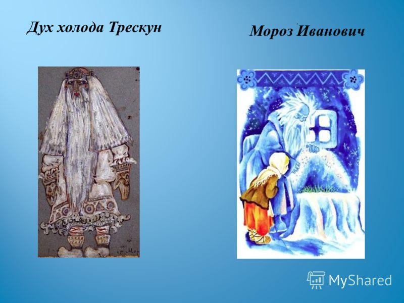 . Дух холода Трескун Мороз Иванович