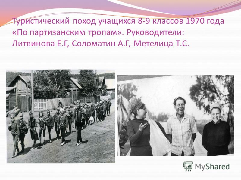 Туристический поход учащихся 8-9 классов 1970 года «По партизанским тропам». Руководители: Литвинова Е.Г, Соломатин А.Г, Метелица Т.С.
