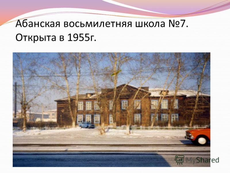 Абанская восьмилетняя школа 7. Открыта в 1955г.