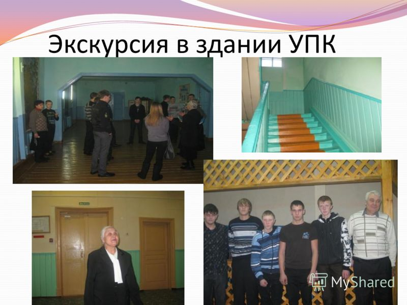 Экскурсия в здании УПК