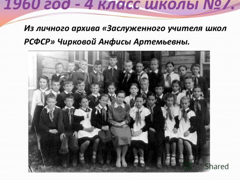1960 год - 4 класс школы 7. Из личного архива «Заслуженного учителя школ РСФСР» Чирковой Анфисы Артемьевны.