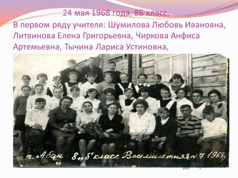 24 мая 1968 года, 8Б класс. В первом ряду учителя: Шумилова Любовь Ивановна, Литвинова Елена Григорьевна, Чиркова Анфиса Артемьевна, Тычина Лариса Устиновна,