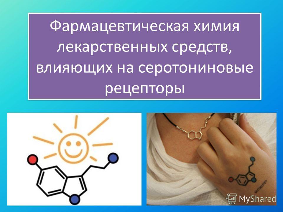 Фармацевтическая химия лекарственных средств, влияющих на серотониновые рецепторы