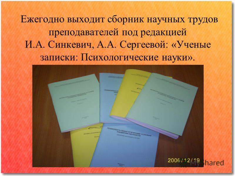 Ежегодно выходит сборник научных трудов преподавателей под редакцией И.А. Синкевич, А.А. Сергеевой: «Ученые записки: Психологические науки».