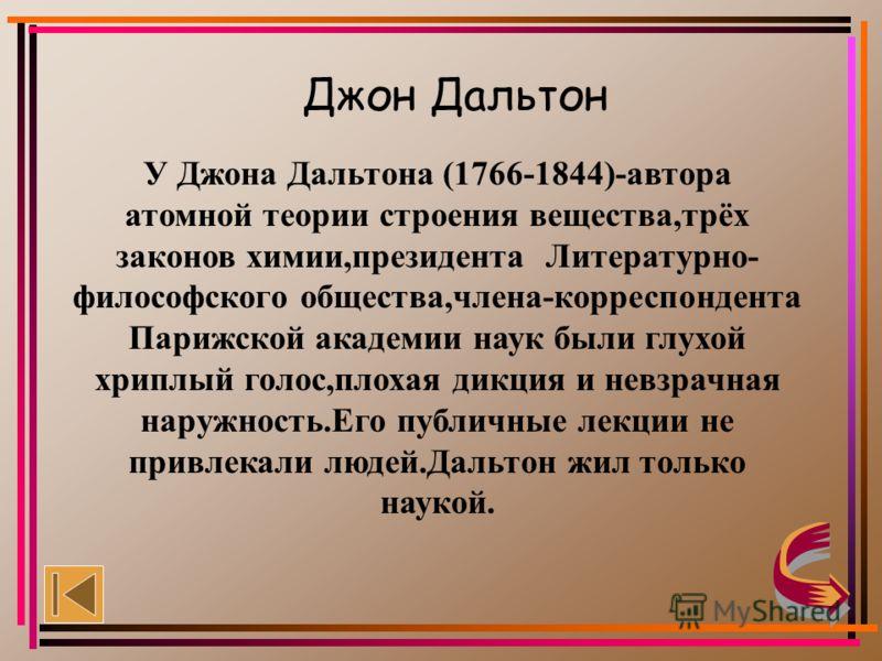 Джозайя-Виллард Гиббс(1839-1903)- физикохимик,один из основателей термодинамики,создатель теоретических основ химического равновесия,любил спокойную и размеренную жизнь.В 1861 году у него ухудшилось зрение,врачи ничем не смогли помочь и Гиббс сам уст