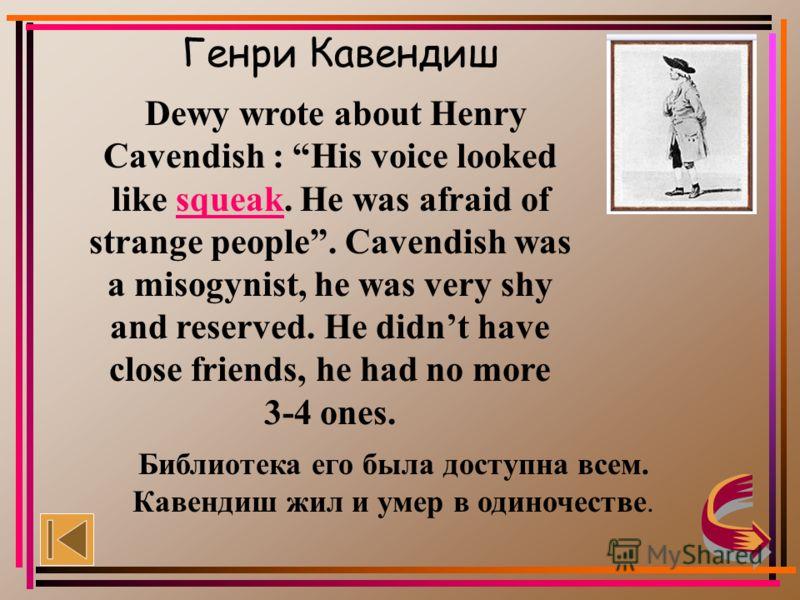 Гэмфри Дэви(1778-1829)-химик,основатель новой науки электрохимии,президент Лондонского королевского общества-испытал на себе действие «угарного газа» при этом чуть не погиб,также испытал на себе действие водорода и метана после этого тяжело болел.При