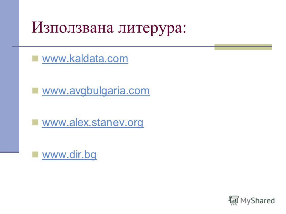 Използвана литерура: www.kaldata.com www.avgbulgaria.com www.alex.stanev.org www.alex.stanev.org www.dir.bg www.dir.bg