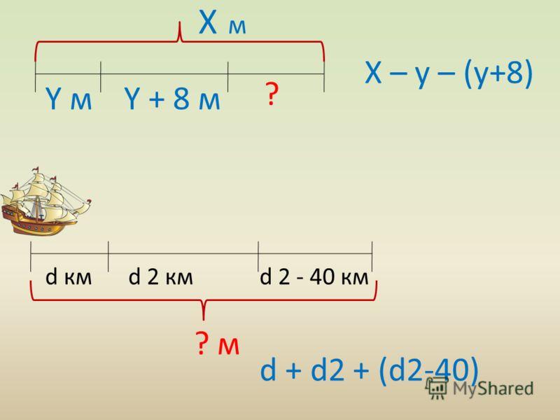 Блиц – турнир ( стр. 13 14 ) а кга : 4 кг на ? > а - а : 4 t = 4ч b г c г b : 4с : 4 b : 4 – с: 4 во ? раз >