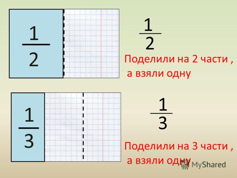 Цель урока: научиться делить на равные части (доли) предметы, читать и записывать доли в виде числа-дроби.