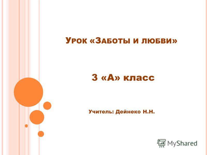 У РОК «З АБОТЫ И ЛЮБВИ » 3 «А» класс Учитель: Дейнеко Н.Н.