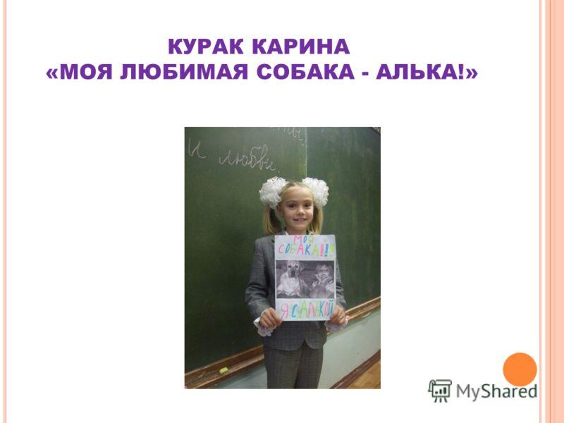 КУРАК КАРИНА «МОЯ ЛЮБИМАЯ СОБАКА - АЛЬКА!»