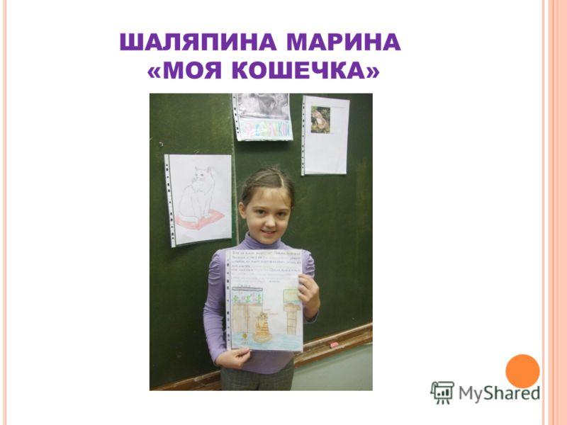 ШАЛЯПИНА МАРИНА «МОЯ КОШЕЧКА»