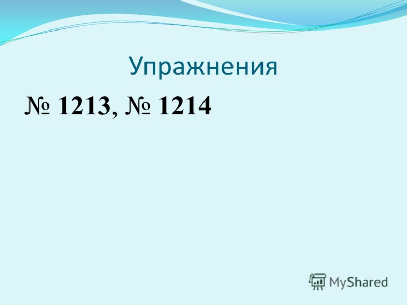 Упражнения 1213, 1214