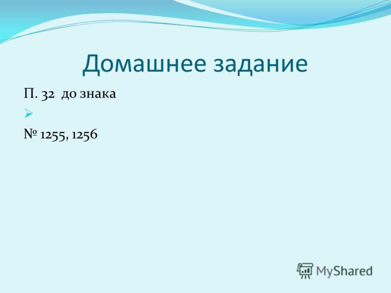 Домашнее задание П. 32 до знака 1255, 1256
