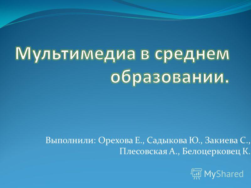 Выполнили: Орехова Е., Садыкова Ю., Закиева С., Плесовская А., Белоцерковец К.