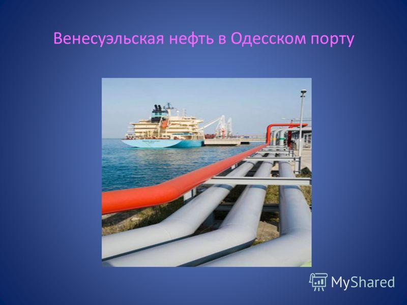 Венесуэльская нефть в Одесском порту