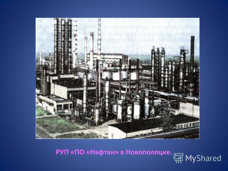 РУП «ПО «Нафтан» в Новополоцке.