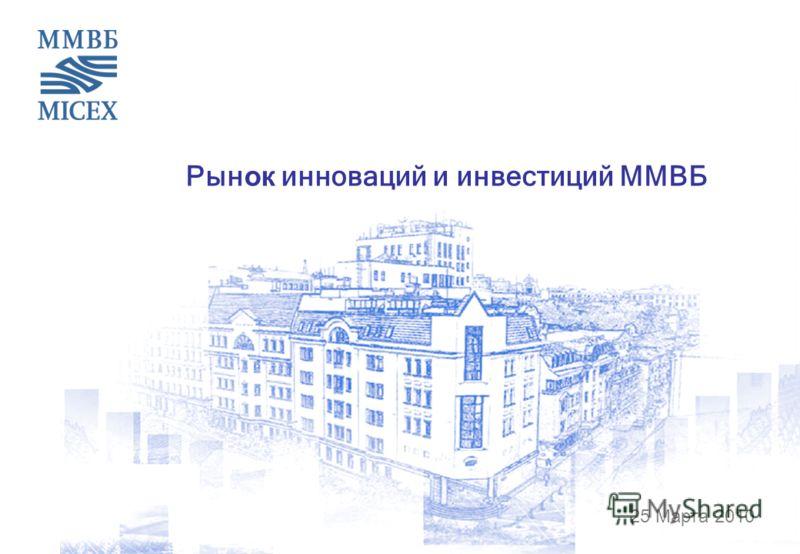 Рын ок инноваций и инвестиций ММВБ 25 Марта 2010