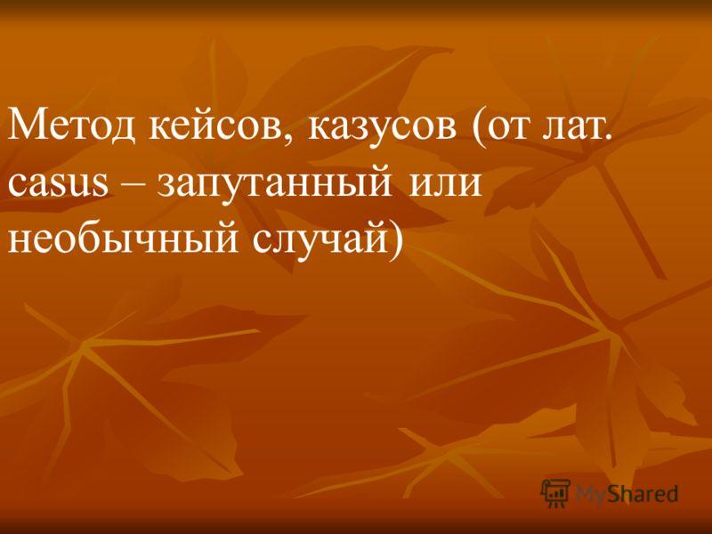 Метод кейсов, казусов (от лат. casus – запутанный или необычный случай)